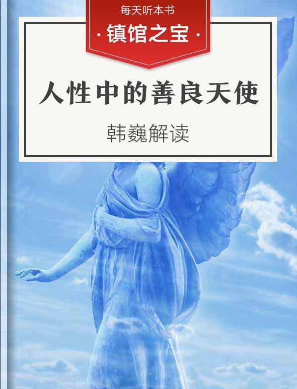 《人性中的善良天使》| 韩巍解读