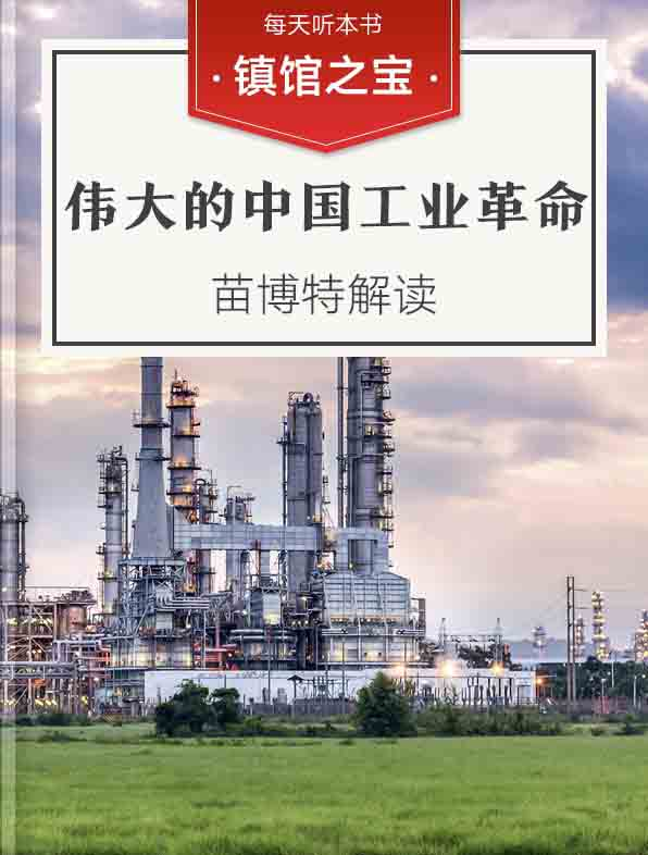 《伟大的中国工业革命》| 苗博特解读