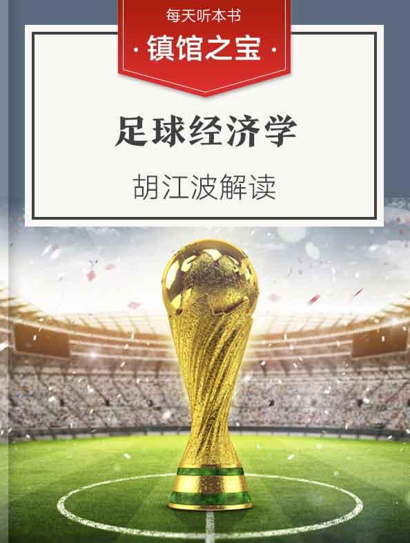 《足球经济学》| 胡江波解读