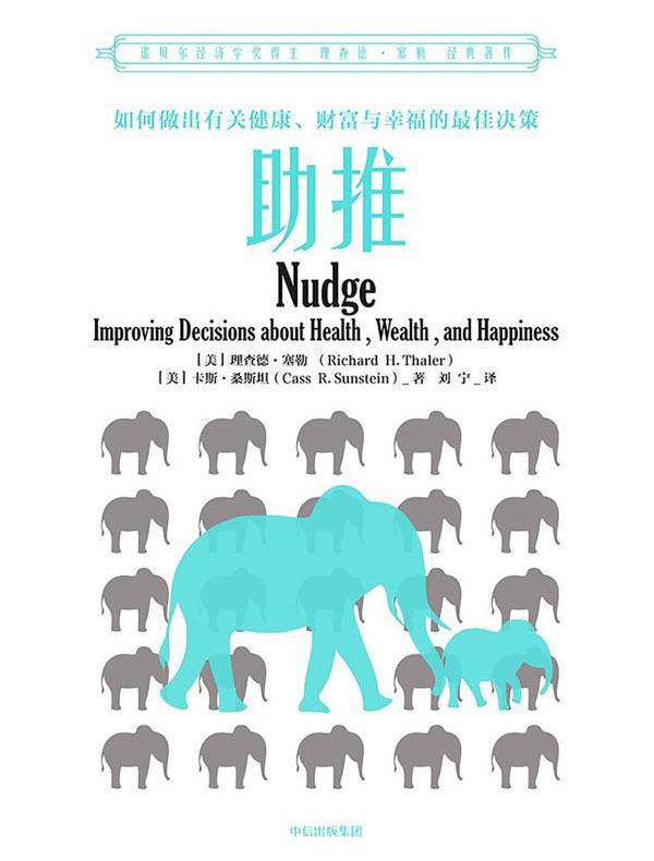 助推:如何做出有关健康、财富与幸福的最佳决策