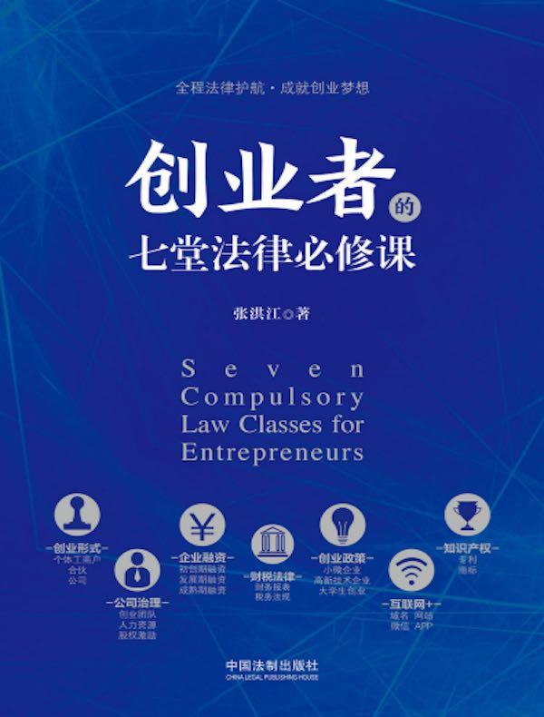 创业者的七堂法律必修课