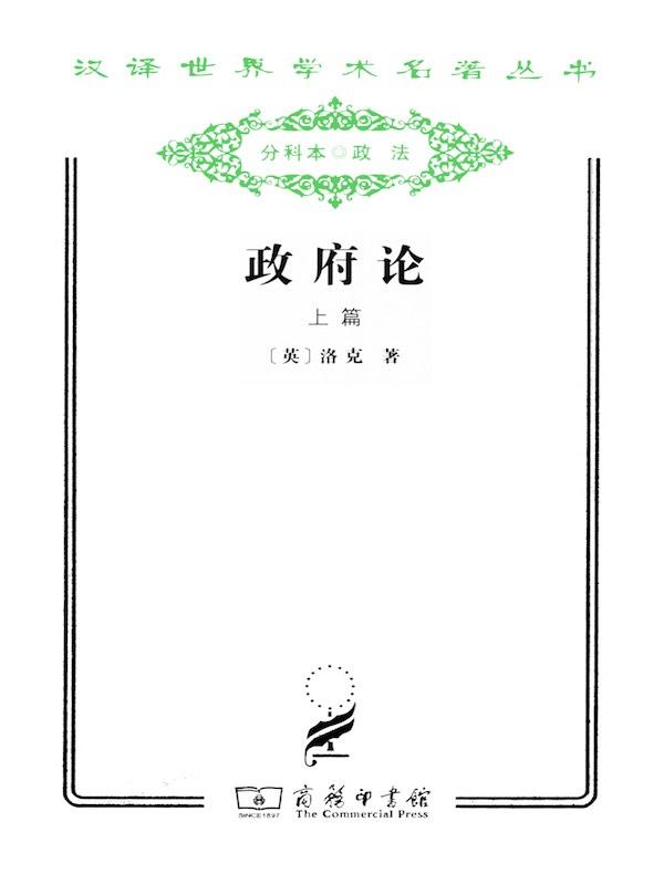 政府论·上篇(汉译名著系列)