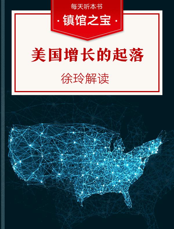 《美国增长的起落》| 徐玲解读