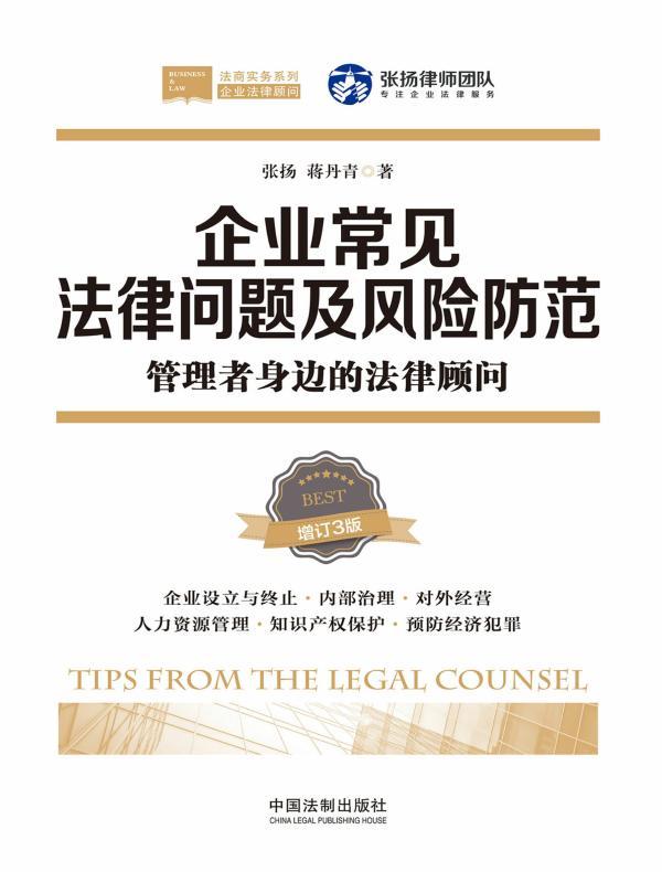企业常见法律问题及风险防范:管理者身边的法律顾问(增订3版)