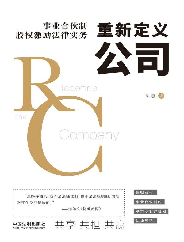 重新定义公司:事业合伙制股权激励法律实务