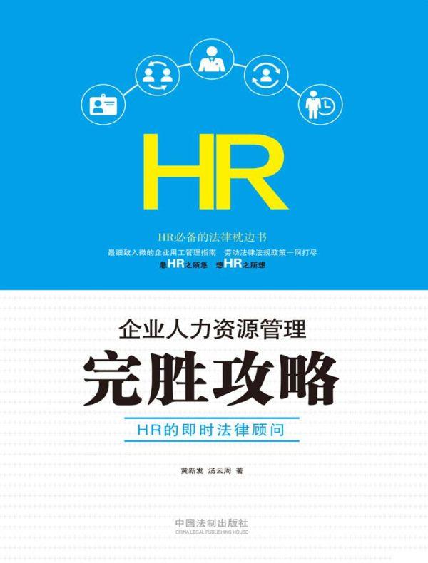 企业人力资源管理完胜攻略:HR的即时法律顾问