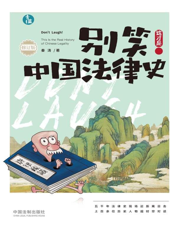 别笑!这才是中国法律史(修订版)