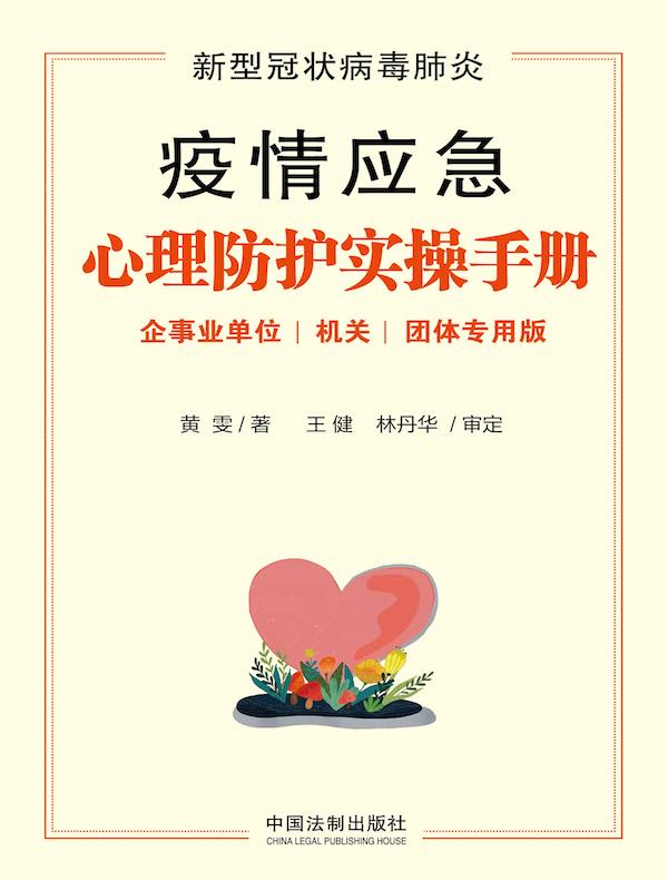 新型冠状病毒肺炎疫情应急心理防护实操手册(企事业单位、机关、团体专用版)
