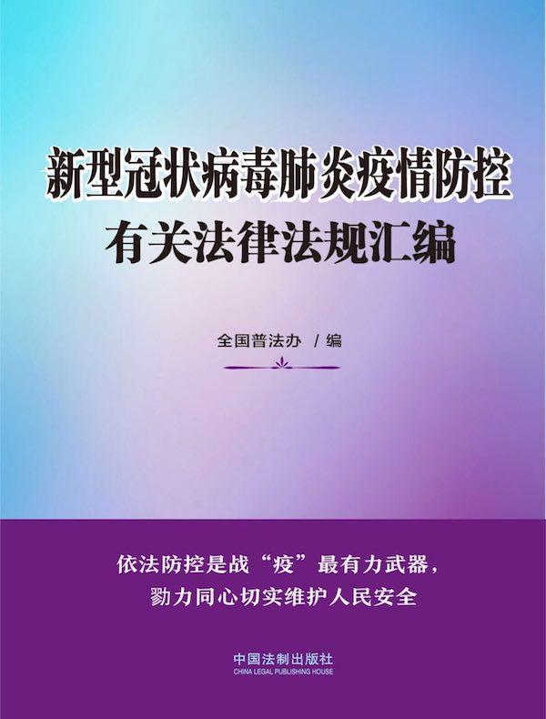 新型冠状病毒肺炎疫情防控有关法律法规汇编